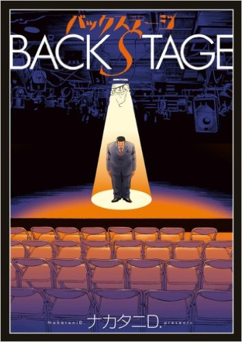 back_stage_cover