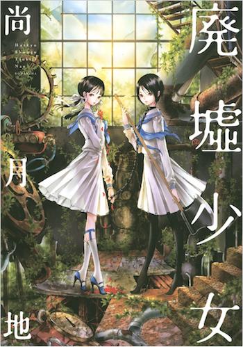 haikyo_syouzyo_cover