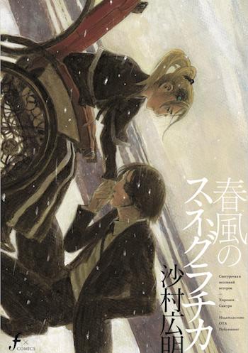 harukazeno_cover