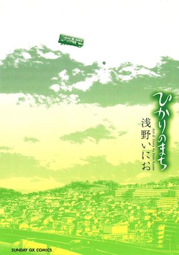 hikarinomachi_cover