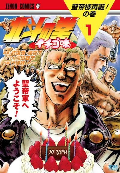 hokuto_ichigo_cover