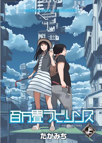 hyakuman_cover