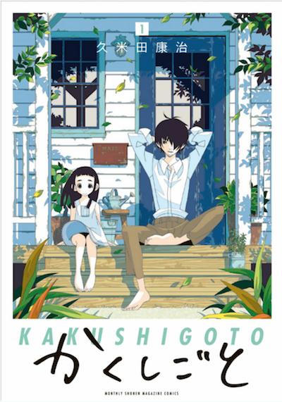 kakushigoto_cover_s