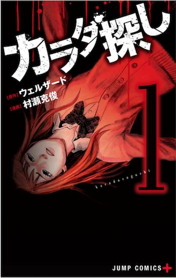 karadasagashi_cover
