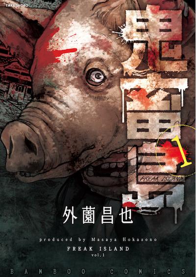 kichiku_cover