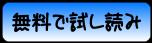 muryo_blue