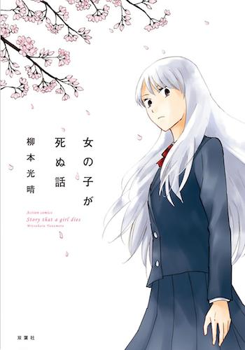 onnanoko_sinu_hanashi_cover