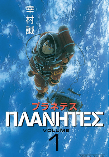 planetes_cover