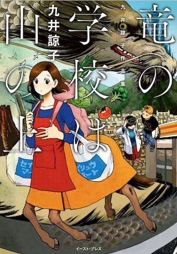 ryu_no_gakkou_cover