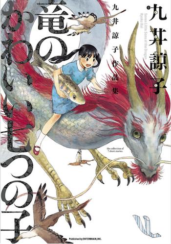 ryu_no_ko_cover
