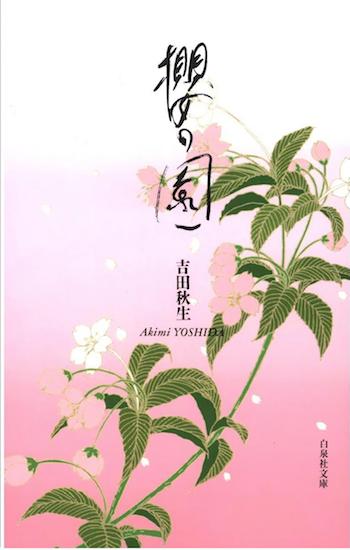 sakura_no_sono_cover