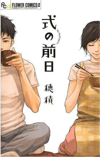 shiki_no_zenzitsu_cover