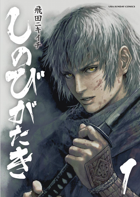 shinobigataki_cover