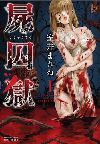 shisyu-goku_cover