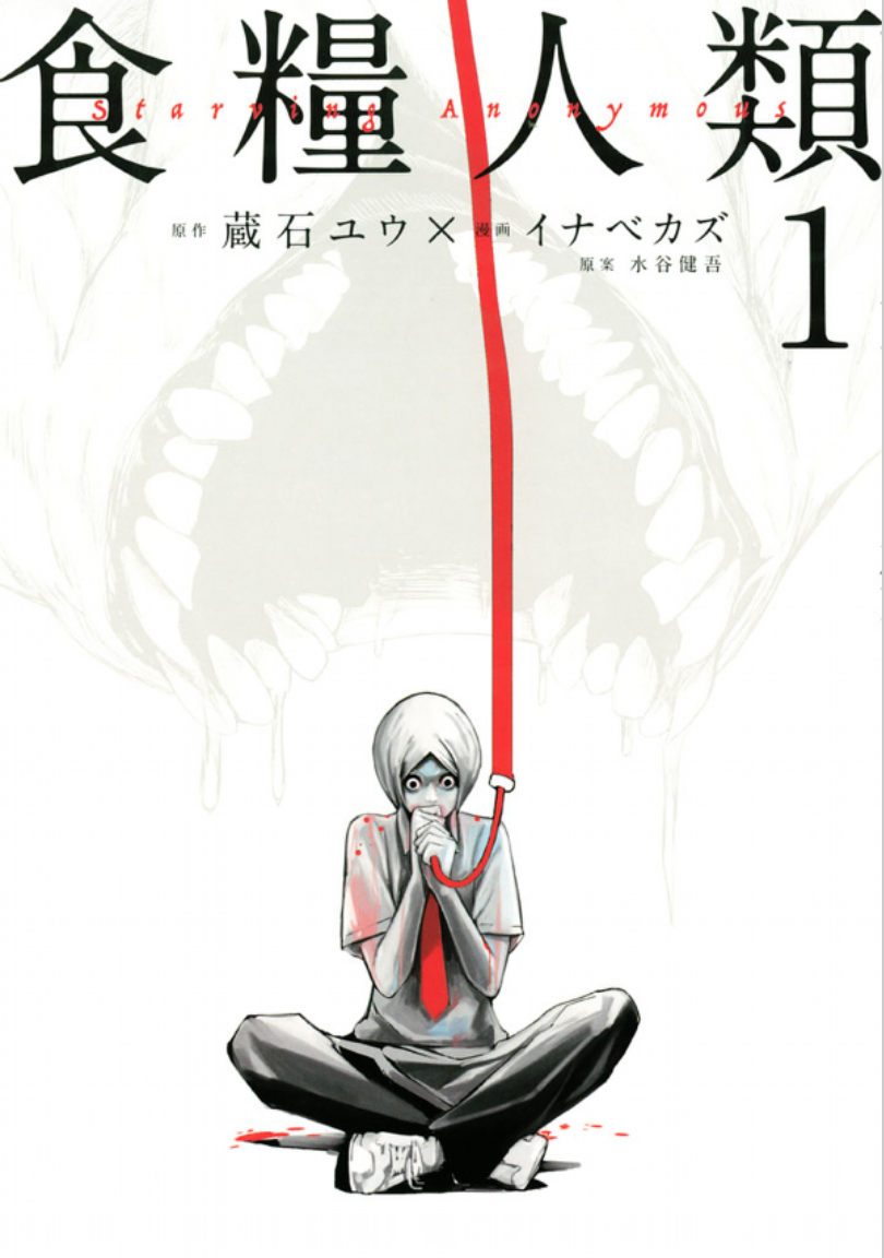 syokuryo_cover