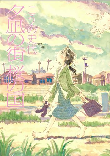 yuunagi_cover