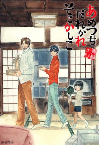 ametsuchi_cover