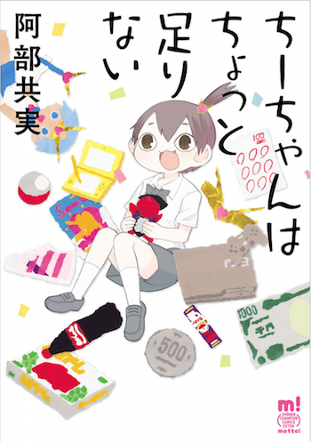 chi-chan_cover