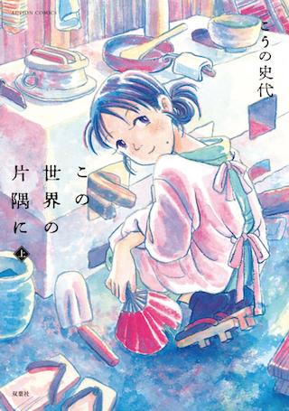 konosekai_katasumi_cover