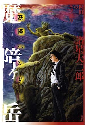 masyougadake_cover