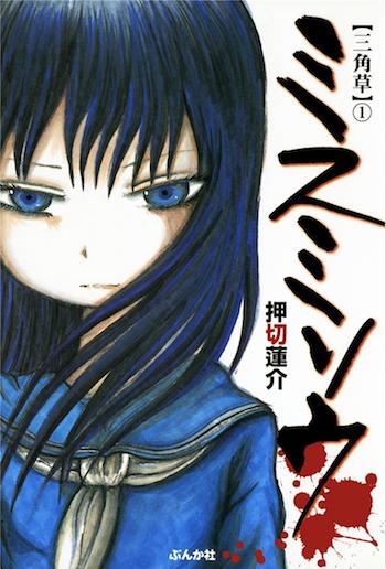 misumi_cover