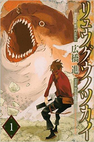 ryugu_tsukai_cover