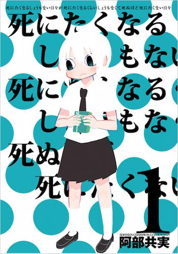 shinitakunaru_cover