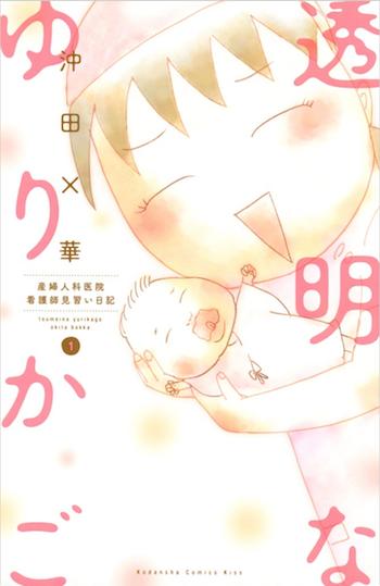 toumeina_yurikago_cover