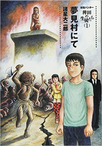 yumemimura_cover