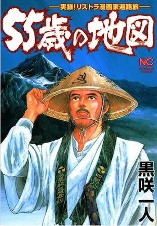 55sai_cover