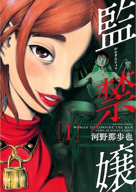kankinjou_cover