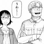 響子と父さん