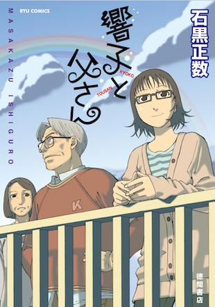 kyoko_cover