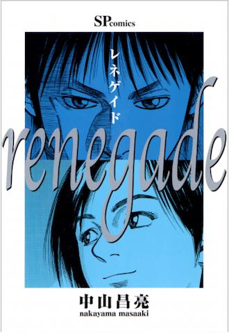 renagade_cover