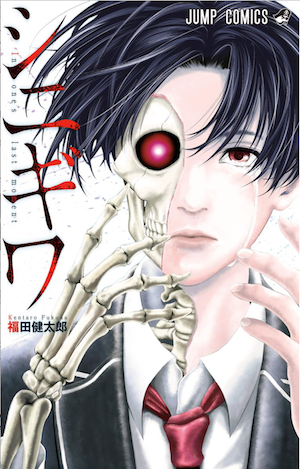 shinigiwa_cover_1