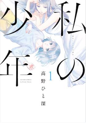 watashi-syounen_cover