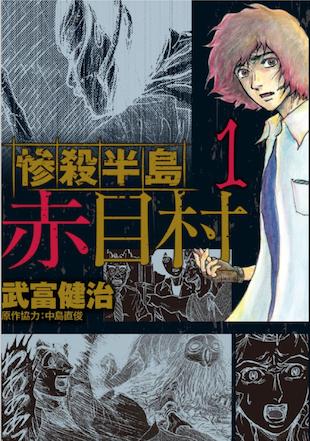 zansatsu_cover