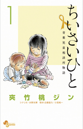 chiisai_cover