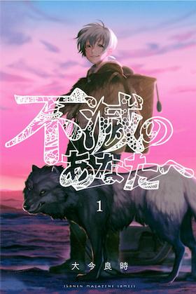 humetsu_cover