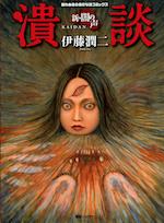 shin_yamino-koe_cover