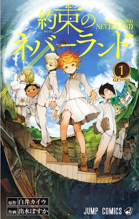 yakusoku_cover