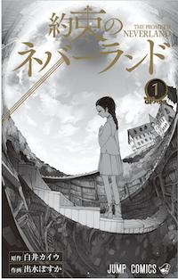 yakusoku_ura_cover