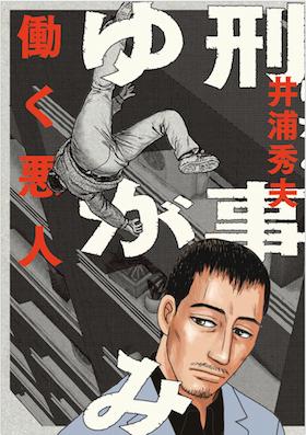 yugami_cover