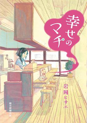 shiawase_cover