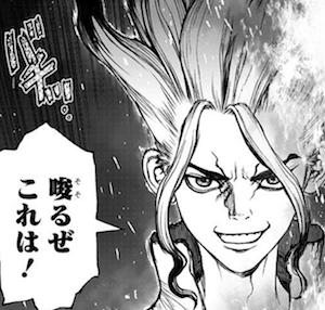 Dr.STONE【オススメ度7】   おすまん帝国